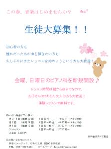 KMC生徒募集2015年4月