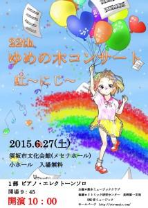 yumenoki2015part1
