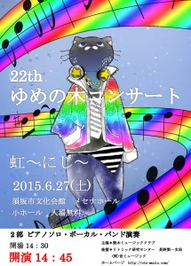 yumenoki2015part2